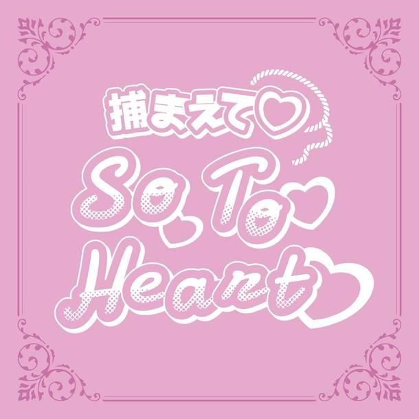 配信楽曲「捕まえて So To Heart」
