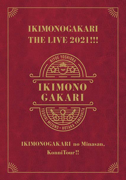 Blu-ray&DVD『いきものがかりの みなさん、こんにつあー!! THE LIVE 2021!!!』【グラデュエイション!!!盤(完全生産限定盤)】(2Blu-ray+2DVD+2CD)