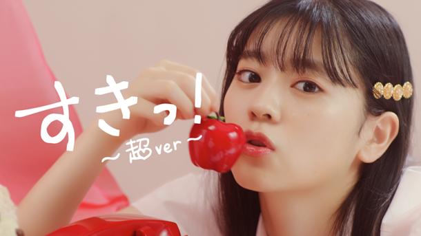 「すきっ!〜超ver〜」MV