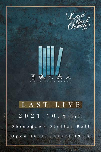 『LAID BACK OCEAN LAST LIVE「音楽と旅人」』