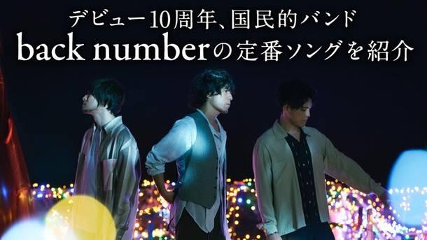 『back number 特集』