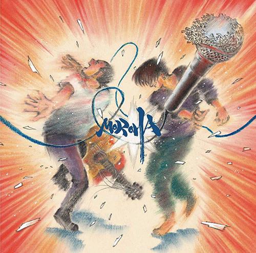 「夜に数えて」収録アルバム『MOROHA IV』/MOROHA