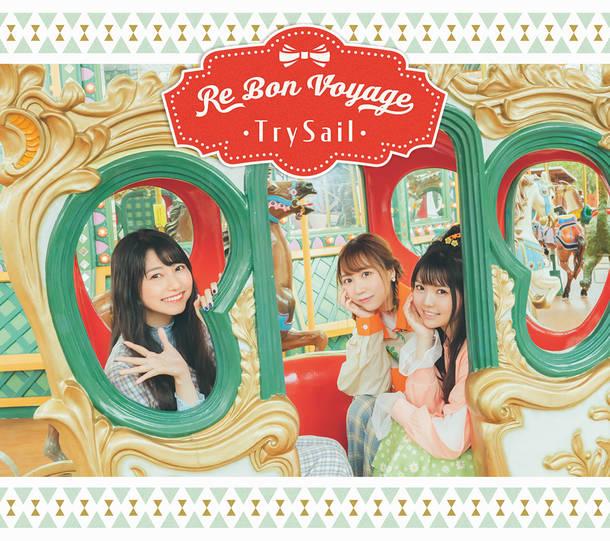 アルバム『Re Bon Voyage』【初回生産限定盤】(CD+Blu-ray+フォトブック)