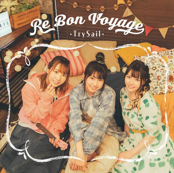 アルバム『Re Bon Voyage』【通常盤】(CD)
