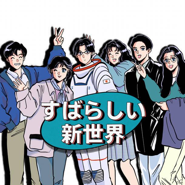 アルバム『すばらしい新世界 〜RELAX WORLD〜』