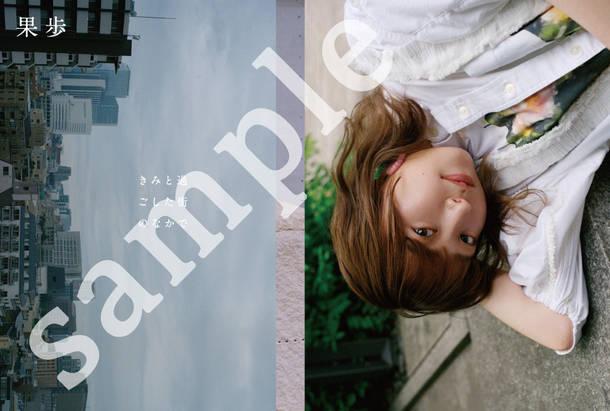 EP『きみと過ごした街のなかで』タワレコオリジナル特典ポストカード(直筆サイン入り)