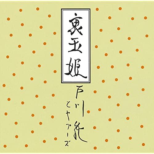 『裏玉姫』('84)/戸川純とヤプーズ