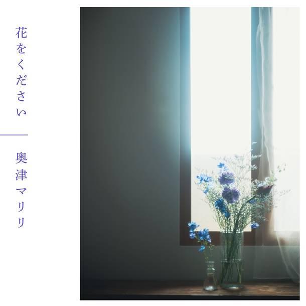配信楽曲「花をください」