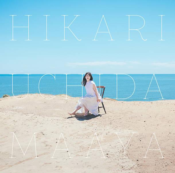 アルバム『HIKARI』【通常盤】(CD)