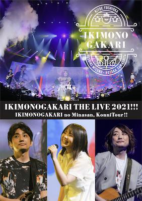 Blu-ray&DVD『いきものがかりの みなさん、こんにつあー!! THE LIVE 2021!!!』【通常盤】