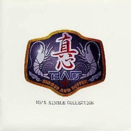 「サマーヌード」収録アルバム『B.A.D.(ビガー・アンド・デファー)~MB's・シングル・コレクション』/真心ブラザーズ