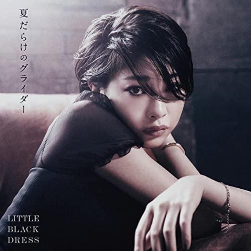 配信シングル「夏だらけのグライダー」/Little Black Dress