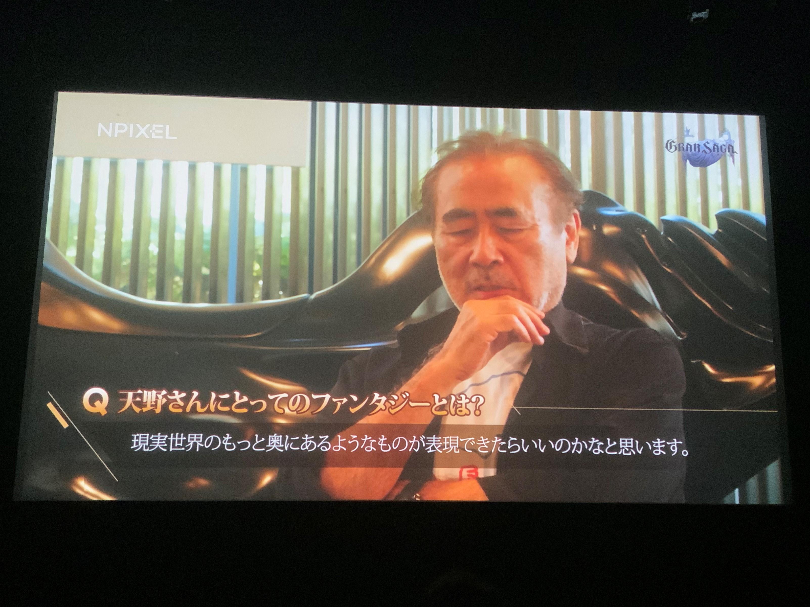 『グランサガ』ショーケースライブ(アートディレクターの天野喜孝氏)