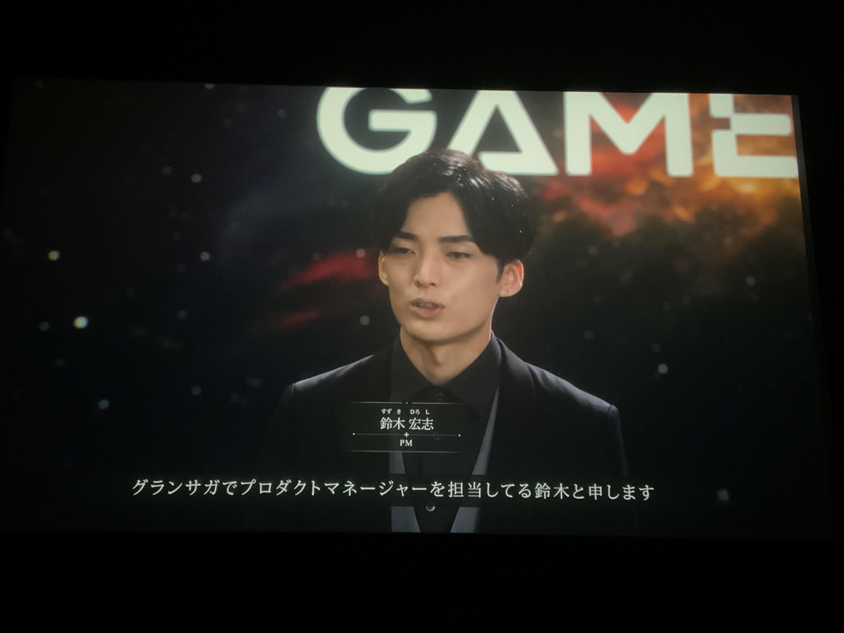 『グランサガ』ショーケースライブ(プロダクトマネージャー・鈴木宏志氏)