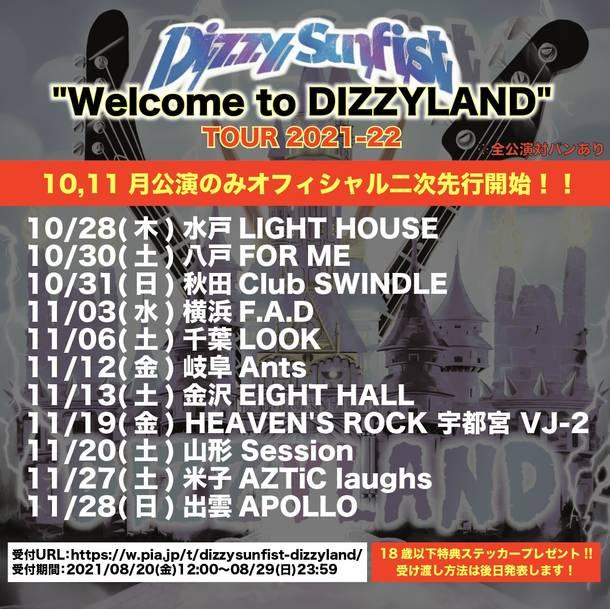 "『Dizzy Sunfist ""Welcome to DIZZYLAND"" TOUR 2021-22』オフィシャル二次先行"