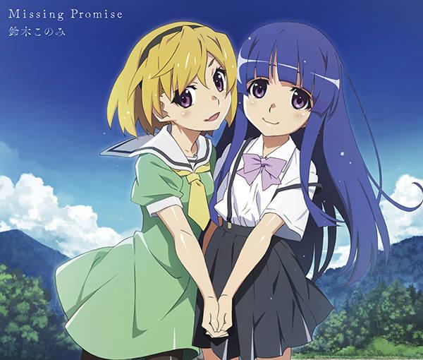 シングル「Missing Promise」【アニメ盤】(CD+DVD)