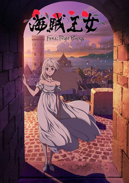 TVアニメ『海賊王女』(C)Kazuto Nakazawa / Production I.G