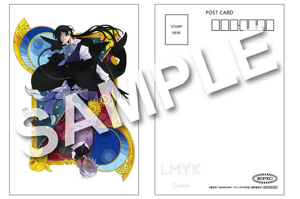 全国アニメイト(オンラインショップ含む):オリジナルポストカード