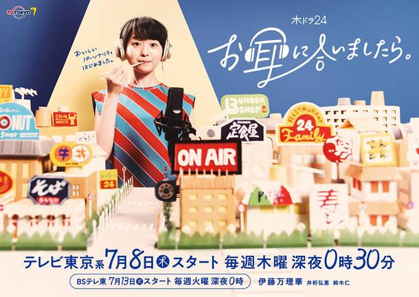 テレビ東京・木ドラ24『お耳に合いましたら。』(C)「お耳に合いましたら。」制作委員会