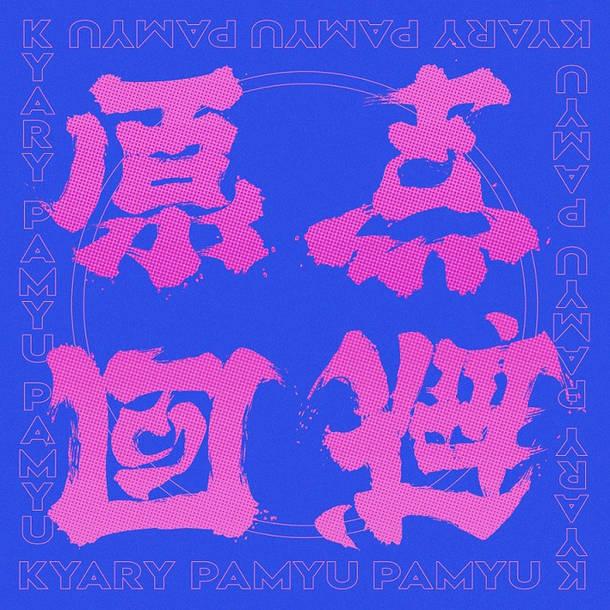 配信シングル「原点回避」(c)Issei Nomura I.N.Art Pro.NIPPON COLUMBIA CO., LTD