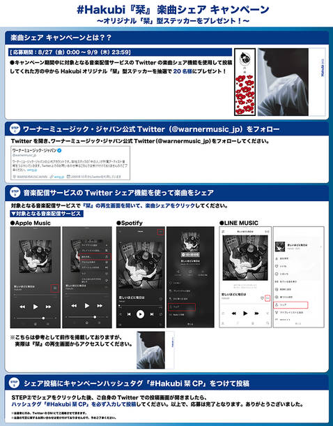 「栞」楽曲フェアキャンペーン説明図