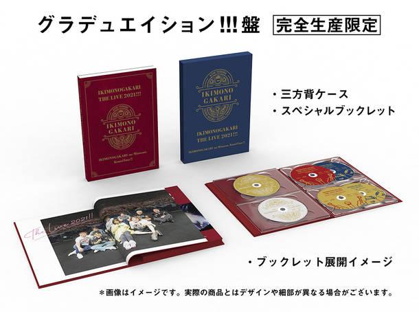Blu-ray&DVD『いきものがかりの みなさん、こんにつあー!! THE LIVE 2021!!!』【グラデュエイション!!!盤(完全生産限定盤)】展開イメージ