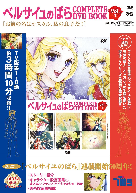 『ベルサイユのばら COMPLETE DVD BOOK vol.1』(ぴあ)表紙 ©池田理代子プロダクション・TMS