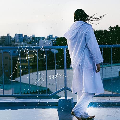 「後付」収録配信EP『後付』/小林私