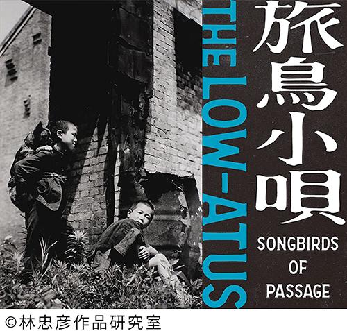 「通り雨」収録アルバム『旅鳥小唄 -Songbirds of Passage-』/the LOW-ATUS