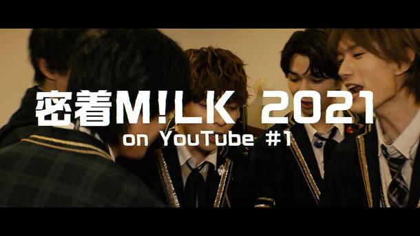 『密着M!LK 2021 on YouTube #1』