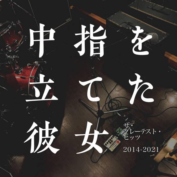 アルバム『ザ・グレーテスト・ヒッツ』