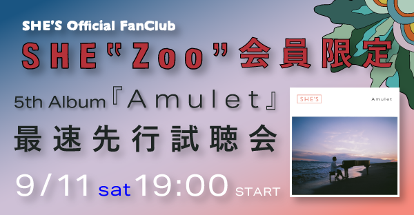 『Amulet』最速先行試聴会