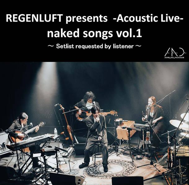 プレイリスト『REGENLUFT presents  -Acoustic Live- naked songs vol.1 ~Setlist requested by listener~』