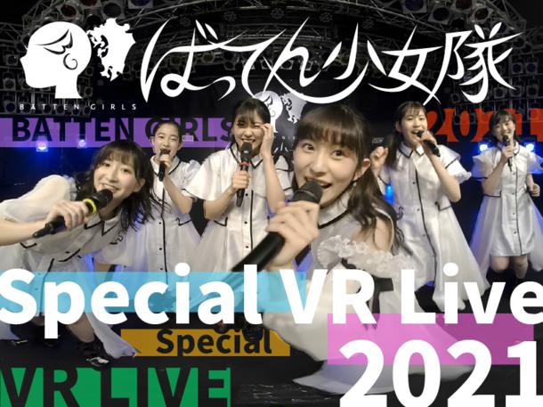 『【VR】ばってん少女隊 Special VR Live 2021』