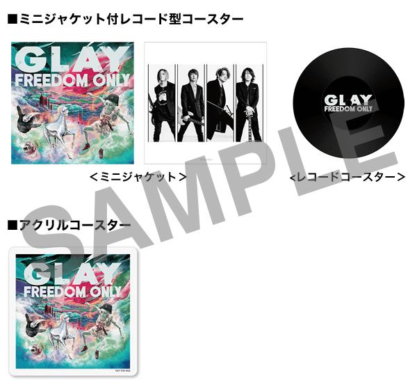 アルバム『FREEDOM ONLY』ショップ別先着予約購入特典 楽天ブックス:ミニジャケット付レコード型コースター