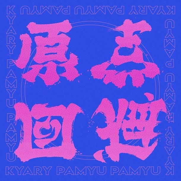 配信シングル「原点回避」ジャケ写 (c)Issei Nomura I.N.Art Pro.NIPPON COLUMBIA CO.., LTD.