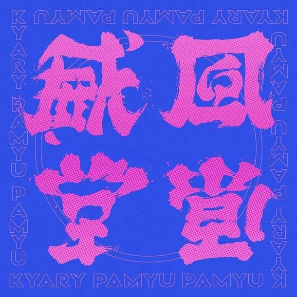 配信シングル「原点回避」反転ジャケ写 (c)Issei Nomura I.N.Art Pro.NIPPON COLUMBIA CO.., LTD.