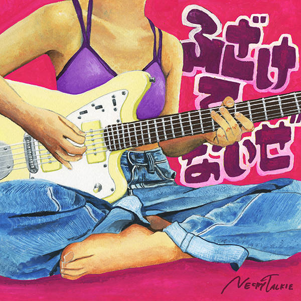 シングル「ふざけてないぜ」【アーティスト盤】(CD+Blu-ray)【通常盤】(CD)