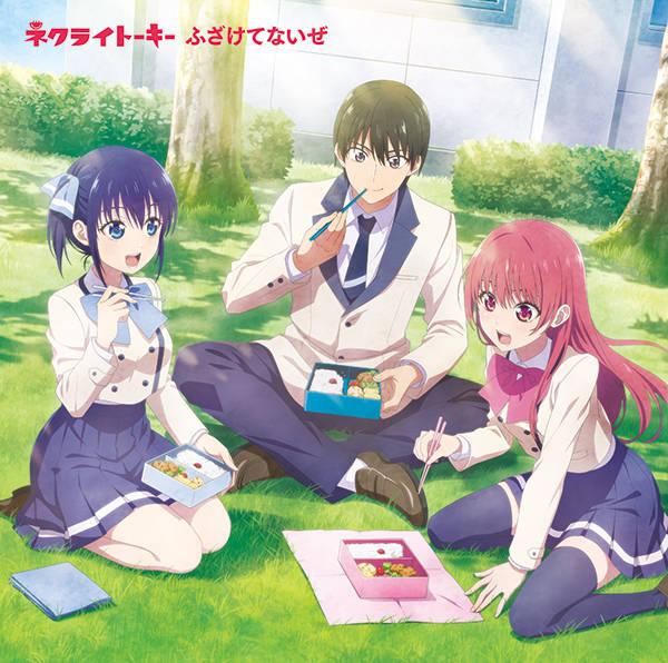 シングル「ふざけてないぜ」【アニメ盤】(CD+Blu-ray)