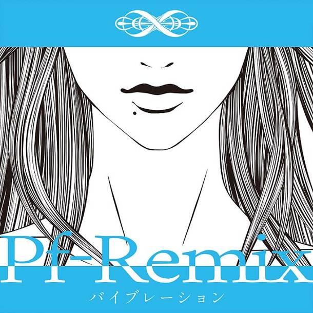 配信シングル「バイブレーション(Pf-Remix)」