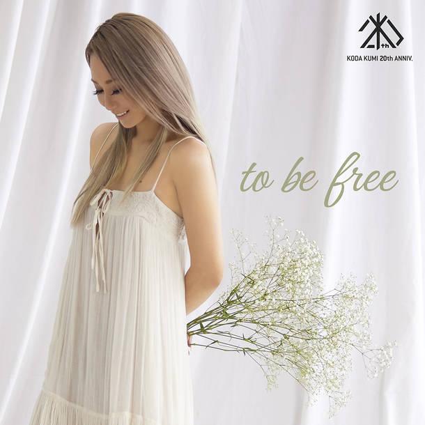 配信シングル「to be free」