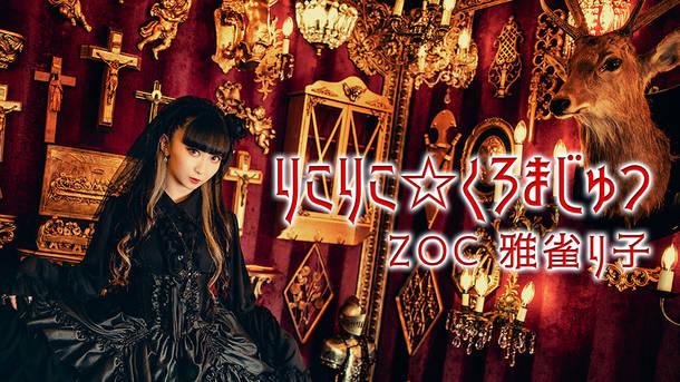 ZOC(雅雀り子)「りこりこ☆くろまじゅつ」