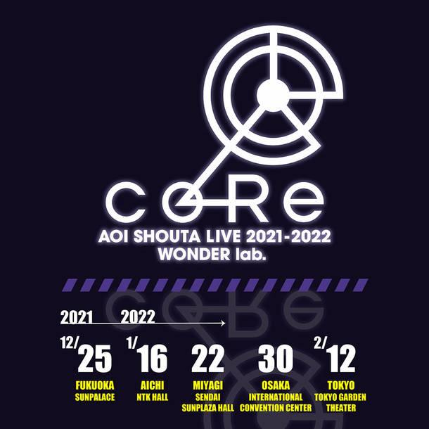 『蒼井翔太 LIVE 2021-2022 WONDER lab. coRe』