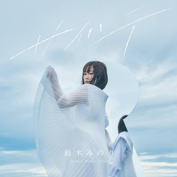 シングル「サイハテ」【初回限定盤】(CD+Blu-ray)