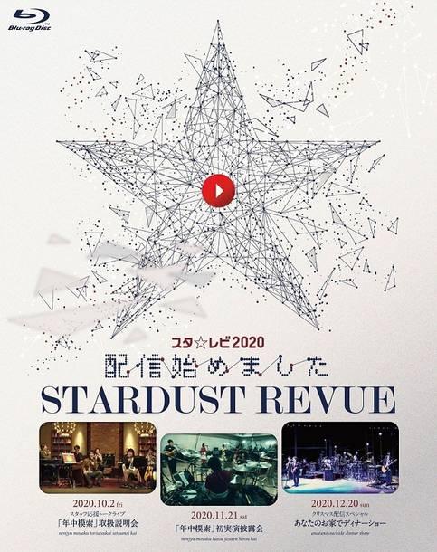 Blu-ray『スタ☆レビ2020配信始めました』
