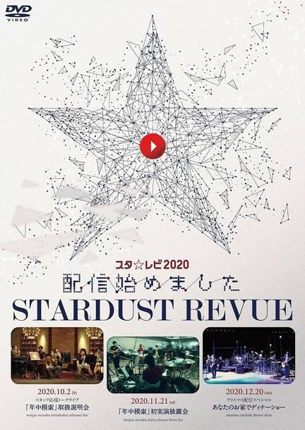 DVD『スタ☆レビ2020配信始めました』