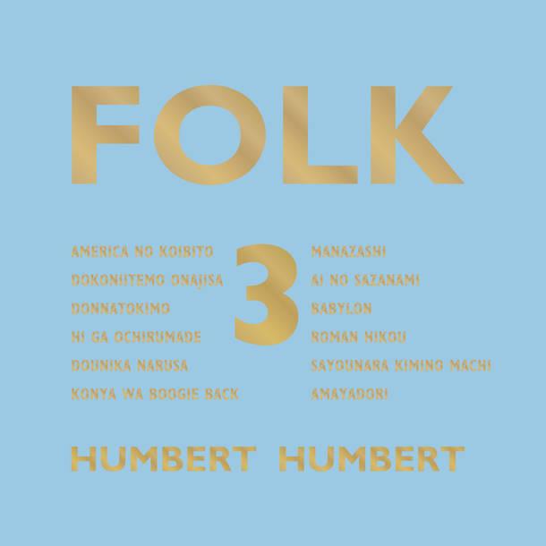 ハンバート ハンバート『FOLK 3』初回限定盤(CD+Blu-ray)