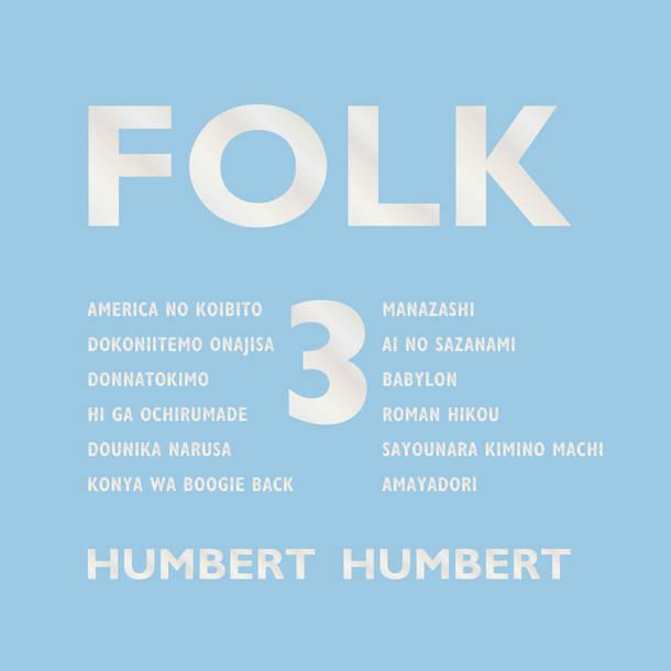 ハンバート ハンバート『FOLK 3』初回限定盤(CD+DVD)