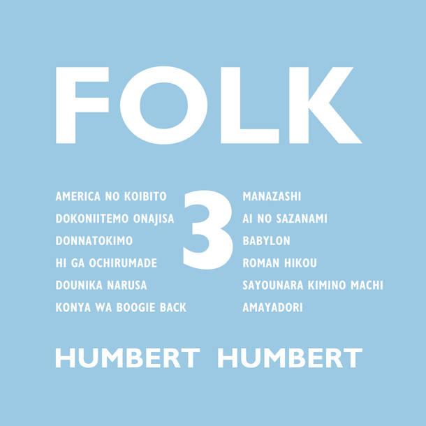 ハンバート ハンバート『FOLK 3』通常盤(CDのみ)