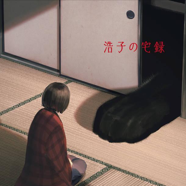 アルバム『浩子の宅録』